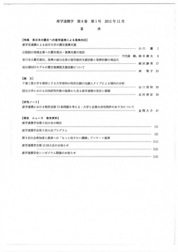 sangakurenkei_03