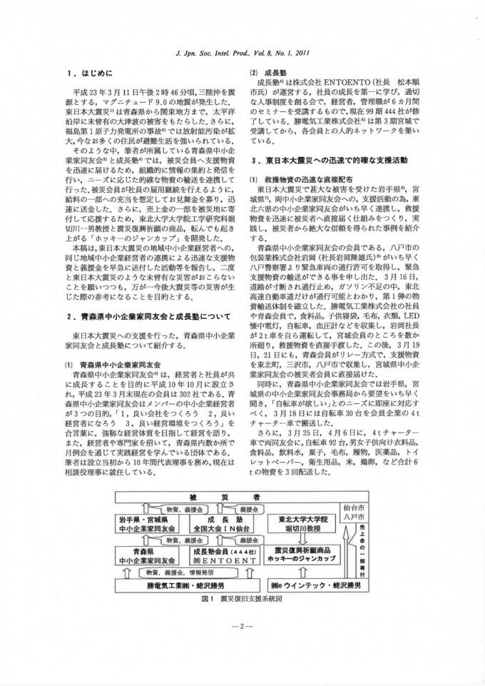sangakurenkei_06