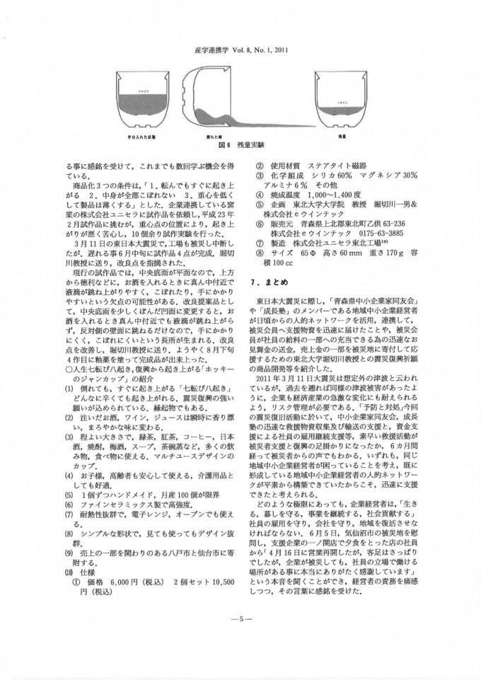 sangakurenkei_09
