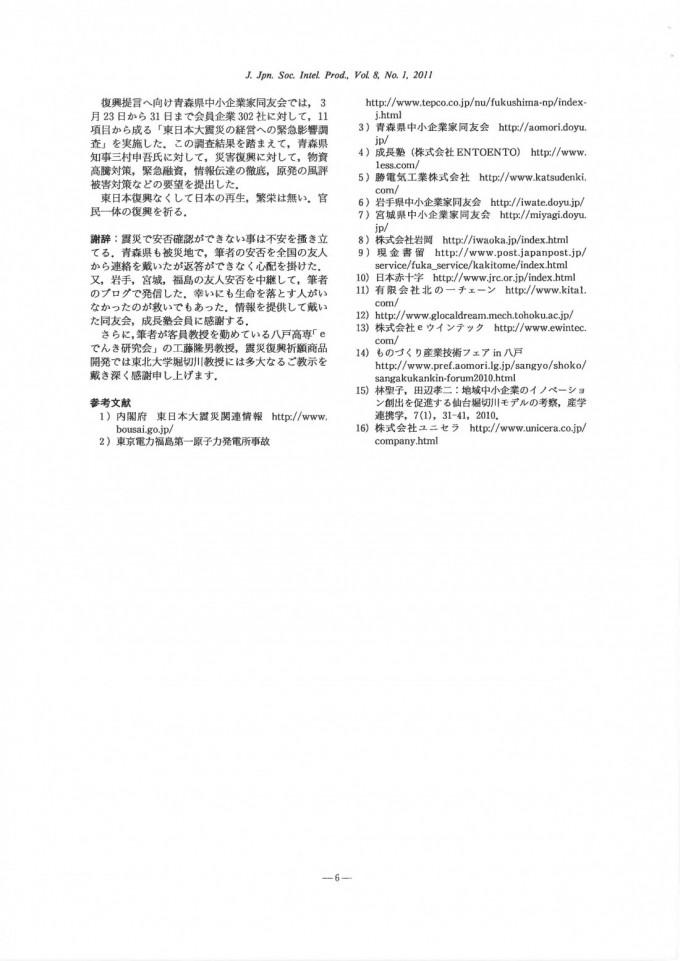 sangakurenkei_10