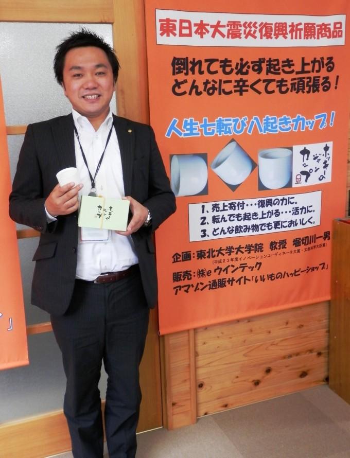 ホッキーのジャンカップ購入者 三井生命葛巻さん