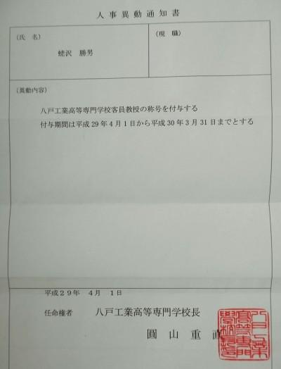 P4070422